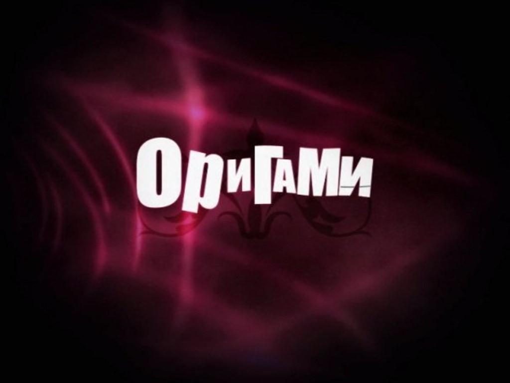 Музыка группа оригами